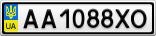 Номерной знак - AA1088XO