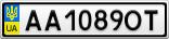 Номерной знак - AA1089OT