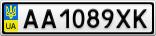 Номерной знак - AA1089XK