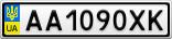 Номерной знак - AA1090XK