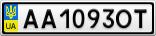 Номерной знак - AA1093OT