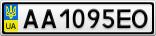 Номерной знак - AA1095EO