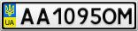 Номерной знак - AA1095OM