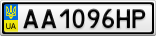 Номерной знак - AA1096HP