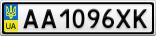 Номерной знак - AA1096XK
