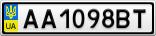 Номерной знак - AA1098BT