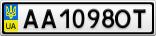 Номерной знак - AA1098OT