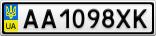 Номерной знак - AA1098XK