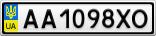 Номерной знак - AA1098XO