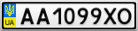 Номерной знак - AA1099XO