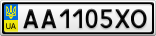 Номерной знак - AA1105XO