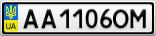 Номерной знак - AA1106OM