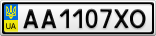 Номерной знак - AA1107XO