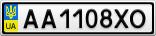 Номерной знак - AA1108XO