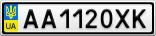 Номерной знак - AA1120XK