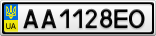Номерной знак - AA1128EO