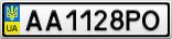 Номерной знак - AA1128PO