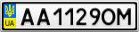 Номерной знак - AA1129OM