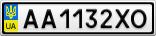 Номерной знак - AA1132XO