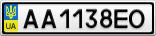 Номерной знак - AA1138EO