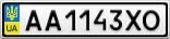 Номерной знак - AA1143XO