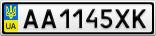 Номерной знак - AA1145XK