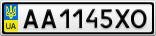 Номерной знак - AA1145XO