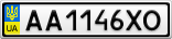 Номерной знак - AA1146XO