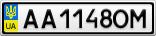Номерной знак - AA1148OM