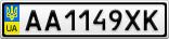 Номерной знак - AA1149XK