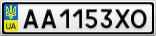 Номерной знак - AA1153XO