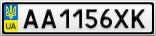 Номерной знак - AA1156XK