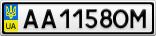 Номерной знак - AA1158OM