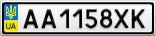 Номерной знак - AA1158XK