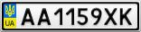 Номерной знак - AA1159XK