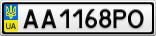 Номерной знак - AA1168PO