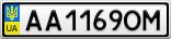 Номерной знак - AA1169OM