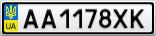 Номерной знак - AA1178XK