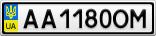 Номерной знак - AA1180OM