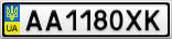 Номерной знак - AA1180XK