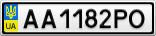 Номерной знак - AA1182PO