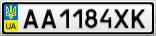 Номерной знак - AA1184XK