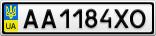 Номерной знак - AA1184XO