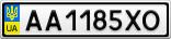 Номерной знак - AA1185XO