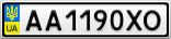 Номерной знак - AA1190XO
