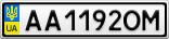 Номерной знак - AA1192OM
