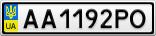 Номерной знак - AA1192PO