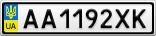 Номерной знак - AA1192XK