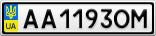 Номерной знак - AA1193OM