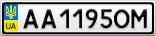 Номерной знак - AA1195OM